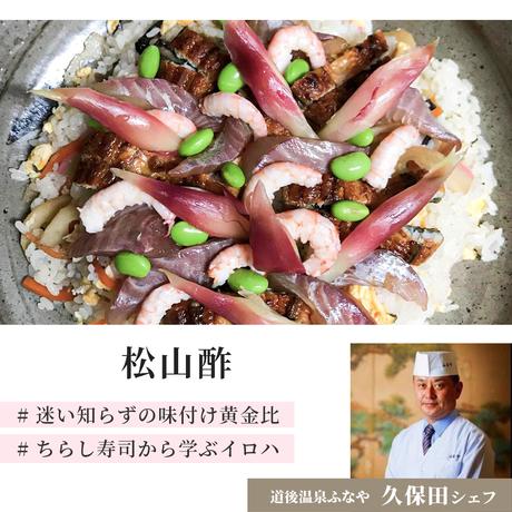 【7月4日(土)17:30-19:00】愛媛 道後温泉ふなや 久保田シェフ