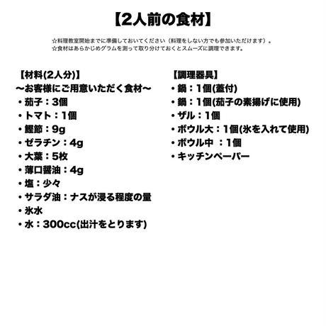 【6月13日(土)16:30-18:00】京都 obase 小長谷シェフ おてごろプラン