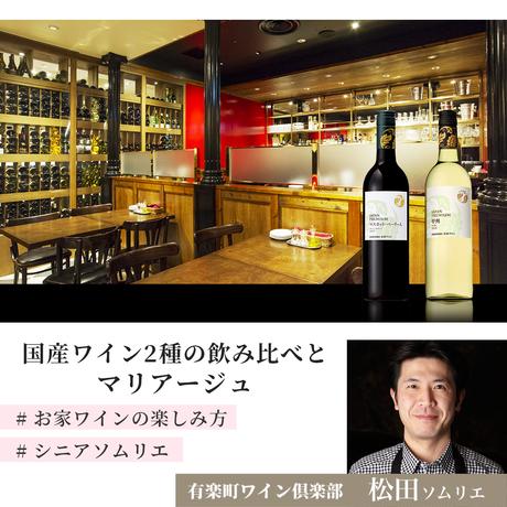 【7月11日(土)14:00-15:30】有楽町ワイン倶楽部 松田ソムリエ ワイン付きプラン