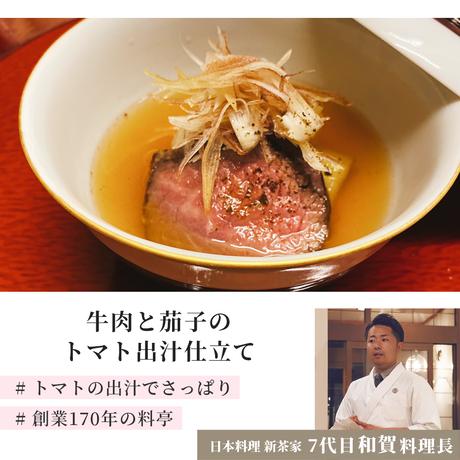 【6月21日(日)17:30-19:00】岩手 日本料理 新茶家 和賀シェフ ベーシックプラン
