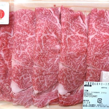 年末年始限定 特別すき焼きセット (特産松阪牛&田村牛計750g)