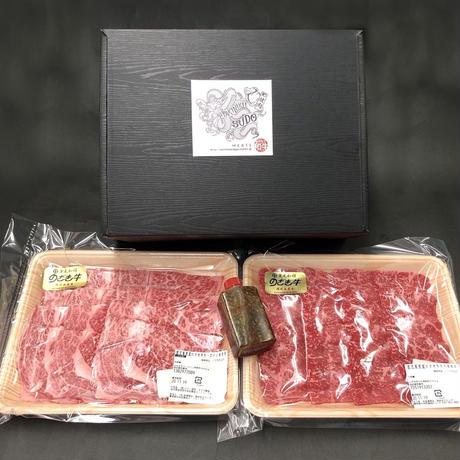 すどう 焼肉セット (黒毛和牛サーロイン&モモ 計500g)