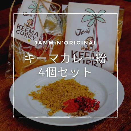 JAMMiN'(ジャミン) キーマカレー粉4袋セット