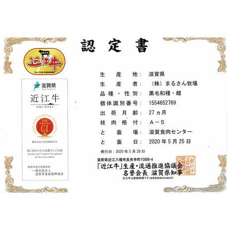 近江うし 【並】焼肉カット(450g)