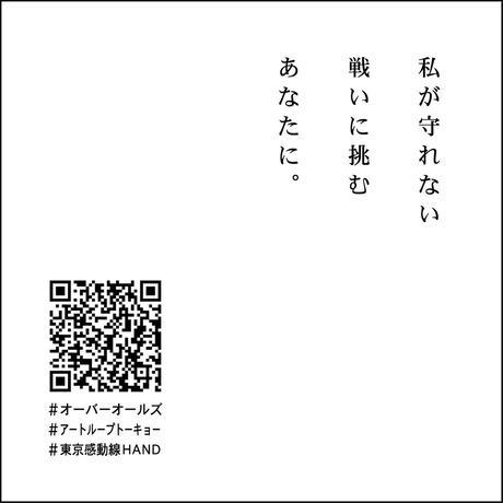 ARTLOOP TOKYO2020_目白