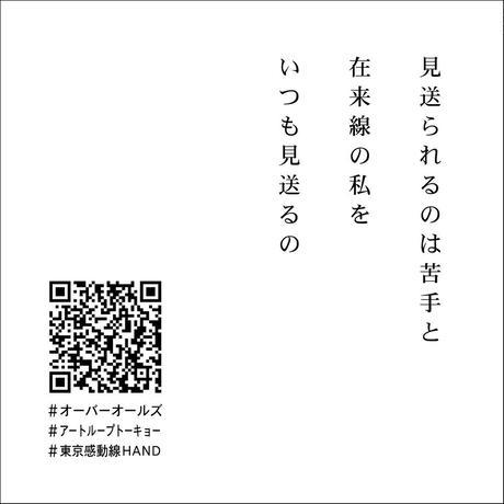 ARTLOOP TOKYO2020_品川