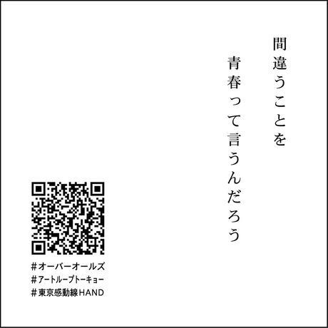 ARTLOOP TOKYO2020_新大久保