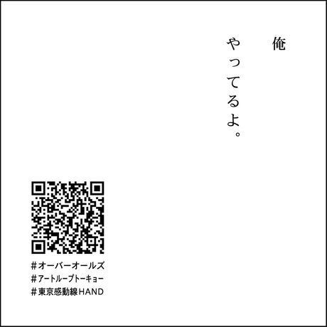 ARTLOOP TOKYO2020_新橋
