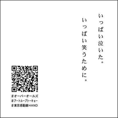 ARTLOOP TOKYO2020_代々木