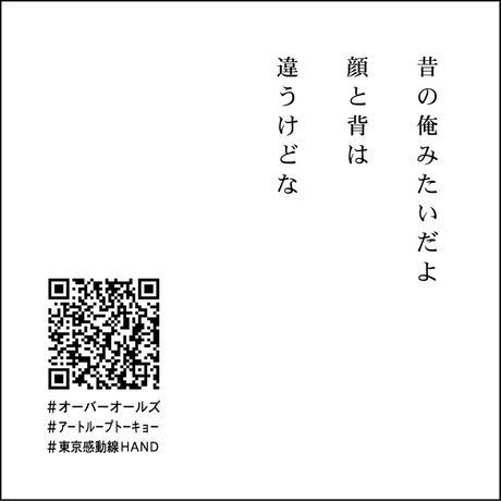 ARTLOOP TOKYO2020_大塚