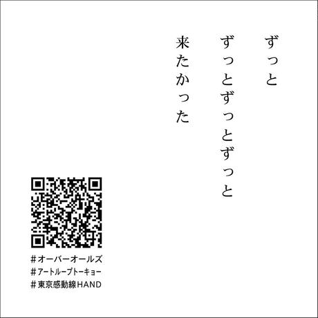 ARTLOOP TOKYO2020_原宿