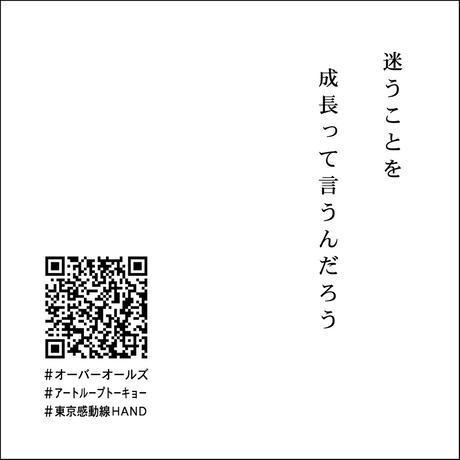 ARTLOOP TOKYO2020_高田馬場