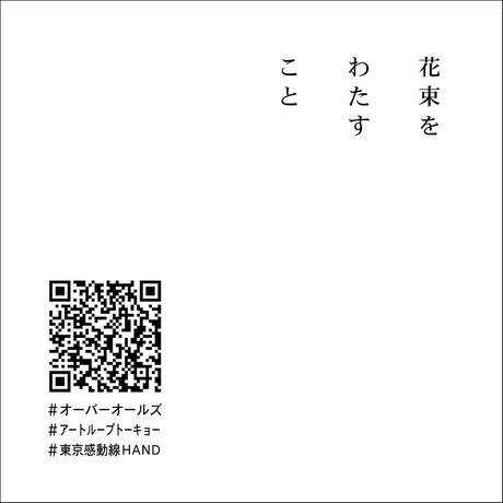 ARTLOOP TOKYO2020_浜松町