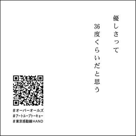ARTLOOP TOKYO2020_西日暮里