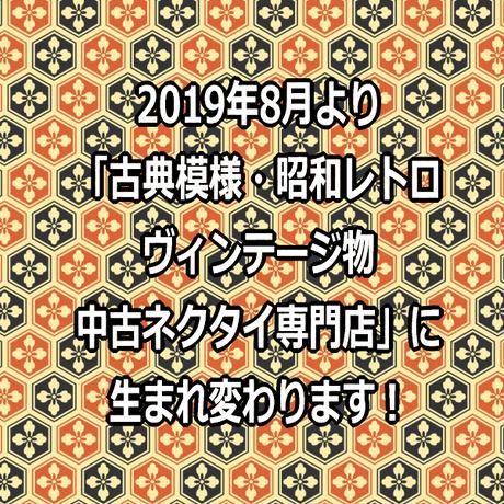 【お知らせ】8月より、当店は生まれ変わります!