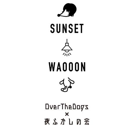 [4曲入]夜ふかしの会×OverTheDogs コラボCD
