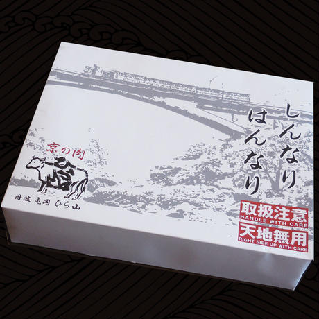 【京の肉】京都産-黒毛和牛-霜降り牛500g すき焼き・しゃぶしゃぶ用