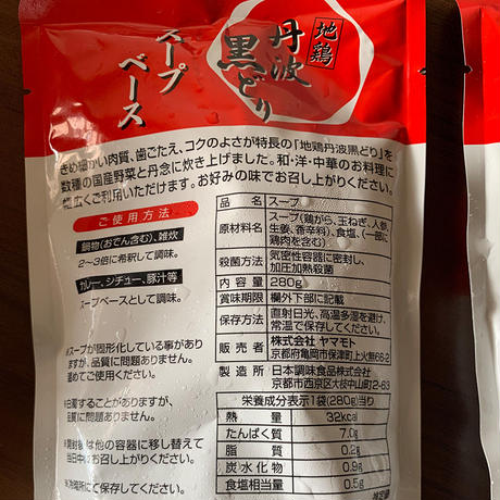【水炊き】京都産-丹波黒どり-水炊きセット(4人前)黒どり500g、ポン酢、黒どりスープ【送料無料】