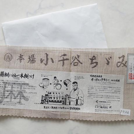 【夏・麻】素色系 小千谷縮