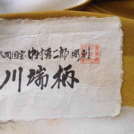 【袷】芥子色川端柄 中村勇二郎製江戸小紋