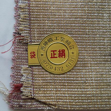 【ふくろ帯】白金地 花唐草と双動物文 河瀬満織物 ふくろ帯