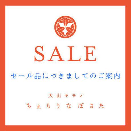 【SALE】セール品につきまして ※必ずお読みください