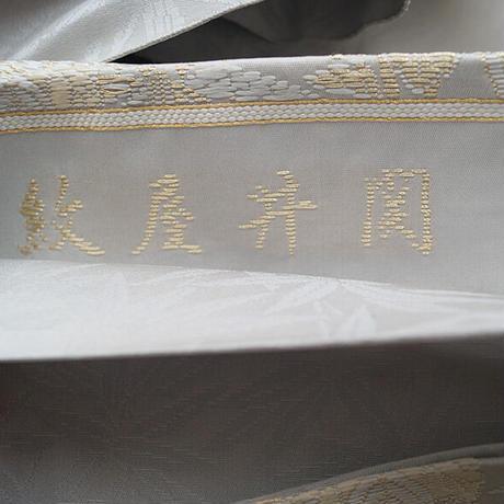 【ふくろ帯】紋屋井関 桐と笹と鳳凰柄 ふくろ帯