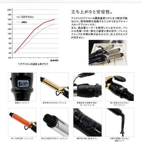 アイビル デジタルディスプレイアイロン D2  チタンバレル 25mm