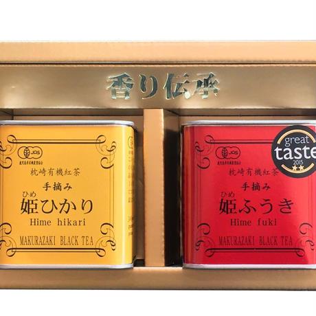 ギフト 国産紅茶 姫香「姫ひかり姫ふうき」2缶セット
