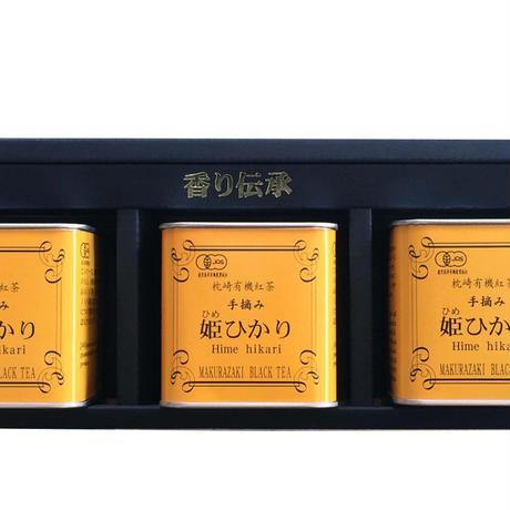 ギフト 国産紅茶 姫香「姫ひかり」3缶セット