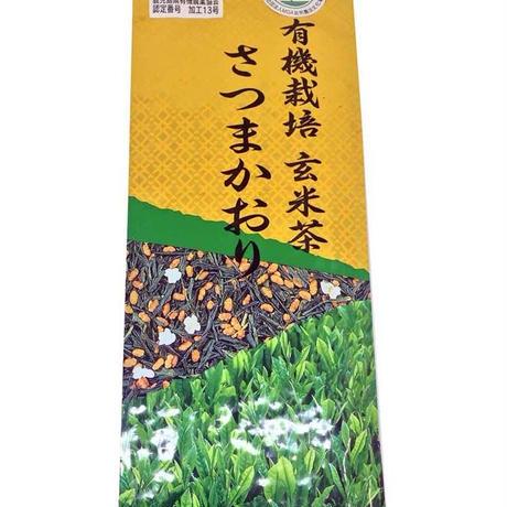 有機栽培玄米茶 さつまかおり
