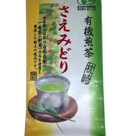 有機栽培煎茶 さえみどり