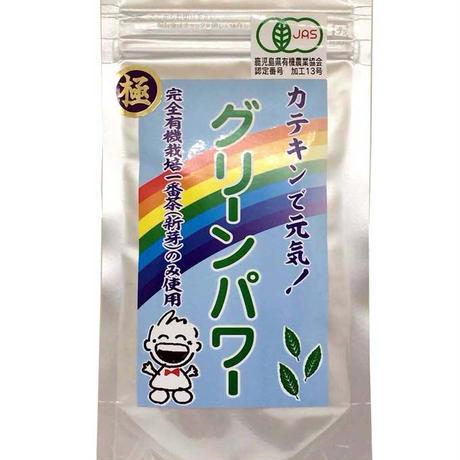 有機栽培煎茶 グリーンパワー 極