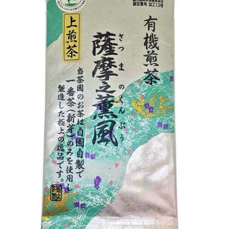 有機栽培煎茶 薩摩之薫風