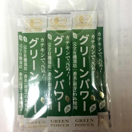 有機栽培煎茶 グリーンパワー 極 スティック