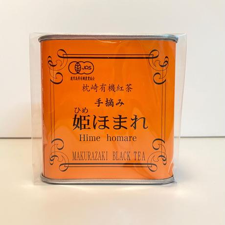 紅茶 姫ほまれ