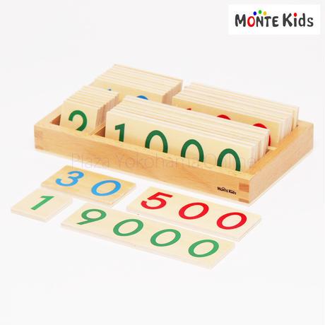 【MONTE Kids】MK-004  数字カード 1-9000 小