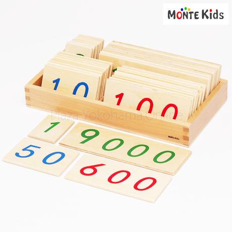 【MONTE Kids】MK-024  数字カード 1-9000 大