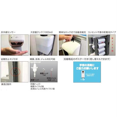 非接触型消毒液スタンド「アルコッシュpro」