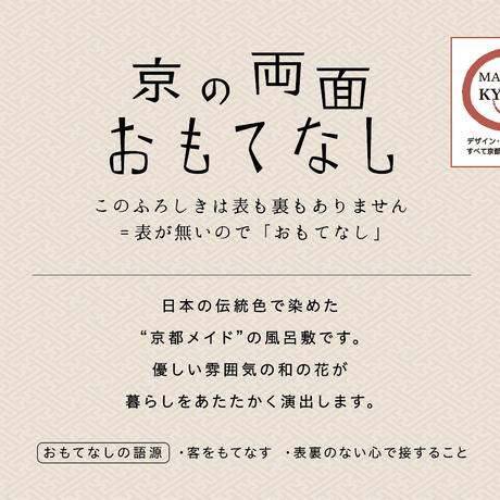 京の両面おもてなし ふろしき【三巾】菊<群青色-ぐんじょういろ>