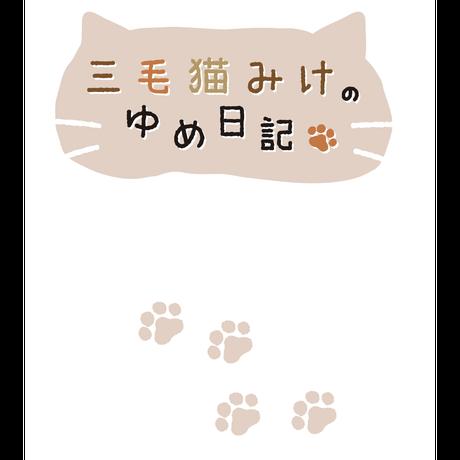 三毛猫みけの夢日記 ふろしき【中巾】みけと紅葉
