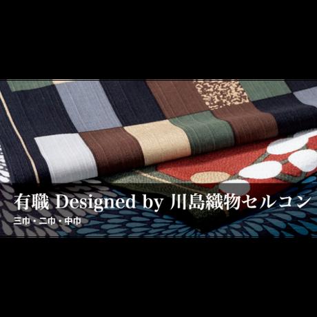 川島織物セルコン ふろしき【三巾】奏観世水(ソウカンゼスイ)