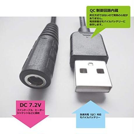 [QC7.2-47517S] USB TypeAから7.2Vを取り出す ファン付き作業服 電熱ベスト電源ケーブル (バートルなどに対応)