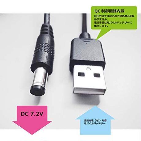 [QC7.2-5521] USB電源ケーブル Type-A <QC3.0 DCケーブル> 急速充電器用 DC プラグ 線長1.2m (DC7.2V サイズ:5.5mm×2.1mm)