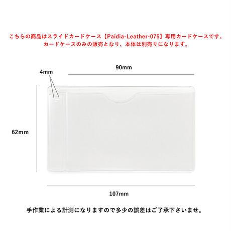 クリアカードケース PVC 梨地(7枚入り) P079