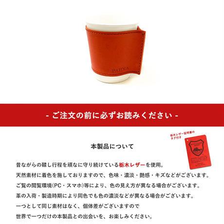 カップスリーブ 栃木レザー【PAIDiA】P086