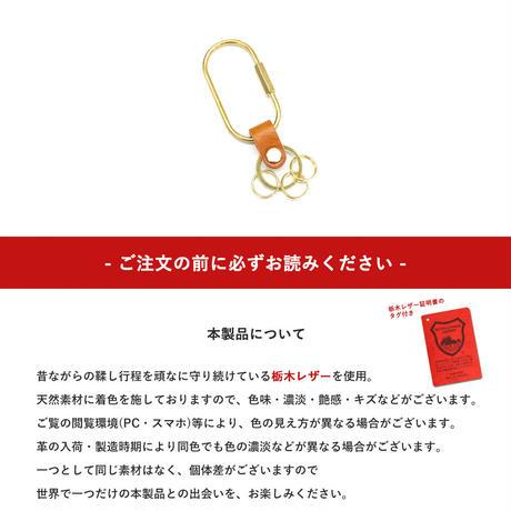 真鍮Oリングキーホルダー 栃木レザー【PAIDiA】P080