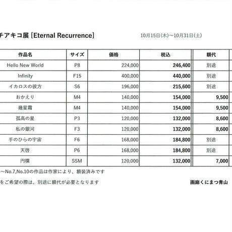 Eternal Recurrence◆イヂチアキコ [Infinity、F15号]