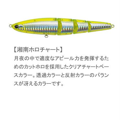 <Web Shop限定カラー> ジャバミリップレス 実績の湘南スペシャルカラー