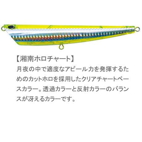 <Web Shop限定カラー> スプラッシャー 実績の湘南スペシャルカラー